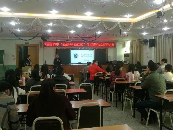 聚焦新高考 | 高中生涯教学研讨会在福清华侨中学召开插图