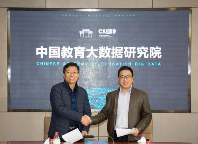 大道之行与中国教育大数据研究院正式签署战略合作协议插图