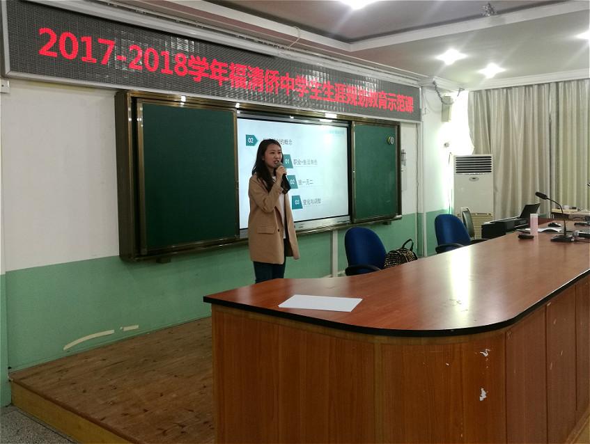 省一级达标高中福清华侨中学生涯规划教育示范课开课啦!插图1