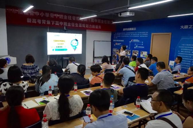福建省中小学骨干班主任省级培训会首期学员赴校园在线学习插图2