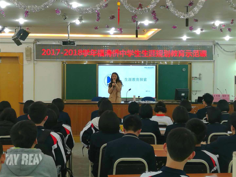 省一级达标高中福清华侨中学生涯规划教育示范课开课啦!插图