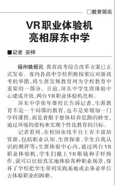 福州晚报报道:VR职业体验机 亮相屏东中学插图
