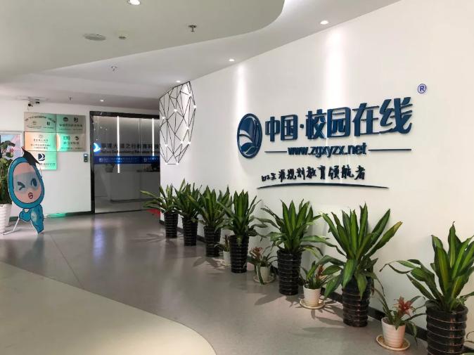 校园在线与深圳实验学校正式签署战略合作协议插图2