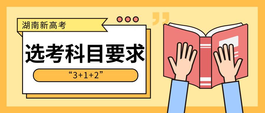 重磅!湖南公布新高考选考科目要求插图