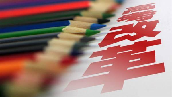 教育部官方说法!新高考的问题主要是这六个方面……缩略图