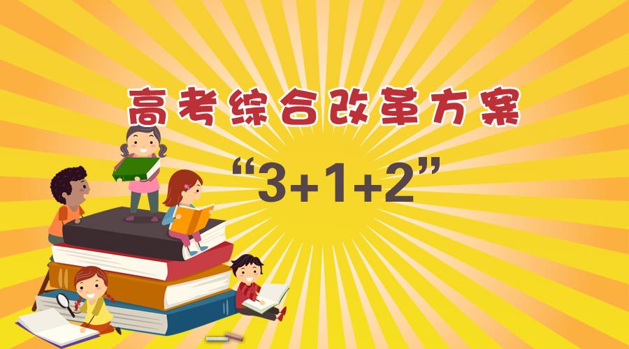 """""""3+1+2"""" 八省份发布高考综合改革方案缩略图"""