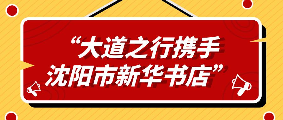 大道之行牵手沈阳市新华书店,开启合作新篇章