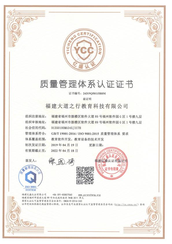 热烈祝贺大道之行通过ISO9001:2015质量管理体系认证缩略图