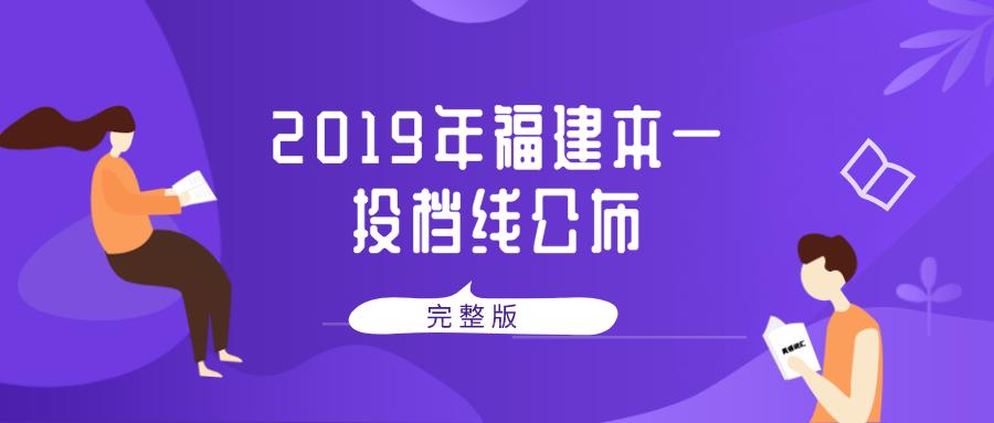 2019年福建省文史、理工类本科一批常规志愿投档最低分公布缩略图