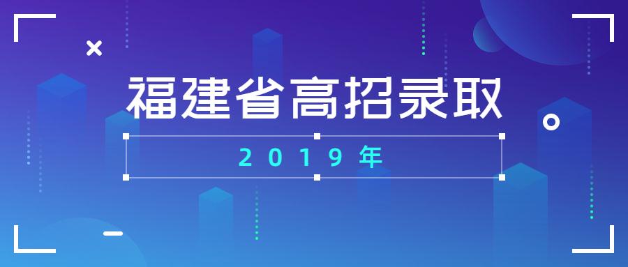 2019年福建省高招录取考生关注主要问题解答缩略图