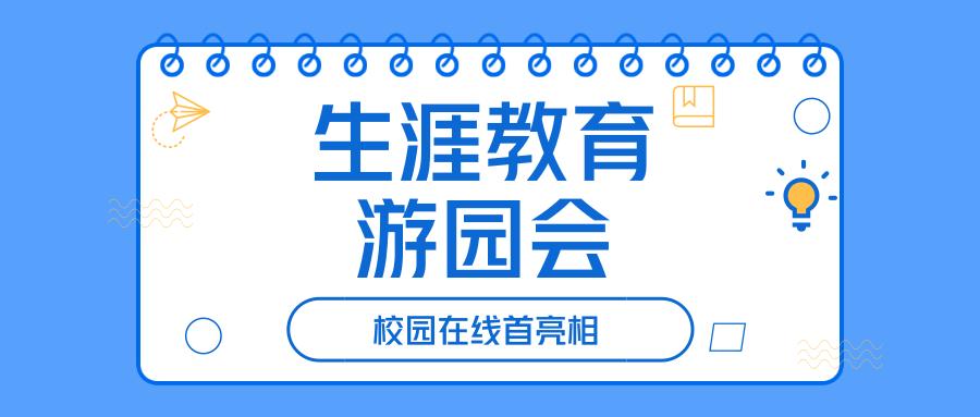 福州华侨中学举办首届生涯游园会 校园在线首亮相缩略图