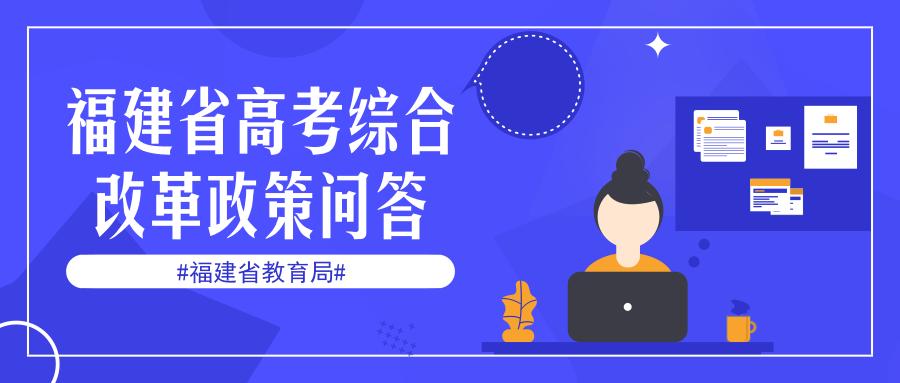 福建省高考综合改革政策问答缩略图